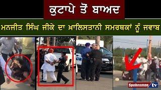 ਕੁਟਾਪੇ ਤੋਂ ਬਾਅਦ Manjit Singh GK ਦਾ Khalistani  ਸਮਰਥਕਾਂ ਨੂੰ ਜਵਾਬ || Manjit Singh GK Reply