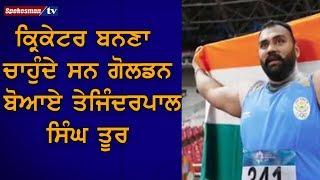Cricketer ਬਨਣਾ ਚਾਹੁੰਦੇ ਸਨ Golden Boy Tejinderpal Singh Toor