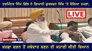 Harminder Singh Gill ਨੇ ਗਿਆਨੀ Gurbachan SIngh 'ਤੇ ਬੋਲਿਆ ਹਮਲਾ,