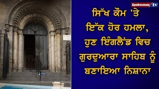 ਸਿੱਖ ਕੌਮ 'ਤੇ ਇੱਕ ਹੋਰ Attack, ਹੁਣ England ਵਿਚ Gurdwara Sahib ਨੂੰ ਬਣਾਇਆ ਨਿਸ਼ਾਨਾ