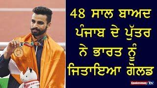 After 48 Years Punjab ਦੇ ਪੁੱਤਰ ਨੇ India ਨੂੰ ਜਿਤਾਇਆ Gold