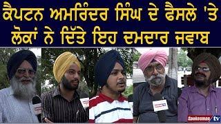 Captain Amarinder Singh takes back case from CBI