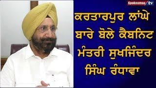 Cabinet Minister Sukhjinder Singh Randhawa Speaking about Kartarpur Coridoor