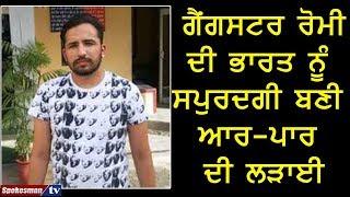 Gangster Romy ਦੀ India ਨੂੰ ਸਪੁਰਦਗੀ ਬਣੀ ਆਰ-ਪਾਰ ਦੀ ਲੜਾਈ