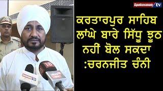 Kartarpur Sahib ਲਾਂਘੇ ਬਾਰੇ Sidhu ਝੂਠ ਨਹੀਂ ਬੋਲ ਸਕਦਾ : Charanjit Channi