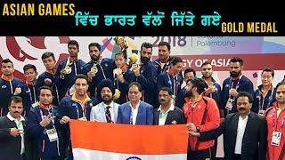 Asian Games ਵਿੱਚ ਭਾਰਤ ਵੱਲੋ ਜਿਤੇ ਗਏ Gold Medal
