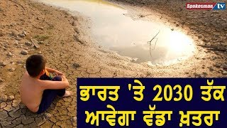 Water crisis   India 2030!  DepletingWater Table