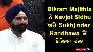 Bikram Majithia ਨੇ Navjot Sidhu ਅਤੇ Sukhjinder Randhawa 'ਤੇ ਬੋਲਿਆ ਹੱਲਾ