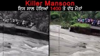 Killer Monsoon , ਇਸ ਸਾਲ ਹੋਈਆਂ 1400 ਤੋਂ ਵੱਧ ਮੌਤਾਂ