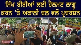 Sikh  women  ਲਈ ਹੈਲਮਟ ਲਾਗੂ ਕਰਨ 'ਤੇ Akali dal ਵਲੋਂ protest