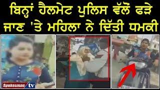 ਬਿਨ੍ਹਾਂ ਹੈਲਮੇਟ ਪੁਲਿਸ ਵੱਲੋਂ ਫੜੇ ਜਾਣ 'ਤੇ ਮਹਿਲਾ ਨੇ ਦਿੱਤੀ ਧਮਕੀ || Haryana woman || Challan || Helmet