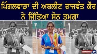 Pingalwara ਦੀ Athlete  Rajwant Kaur  ਨੇ ਜਿੱਤਿਆ Gold Medal