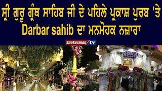 Shri Guru Granth Sahib ji ਦੇ ਪਹਿਲੇ Parkash Purab 'ਤੇ Darbar sahib ਦਾ ਮਨਮੋਹਕ ਨਜ਼ਾਰਾ