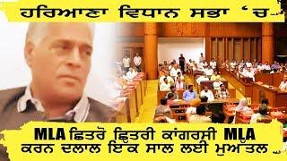 Haryana Vidhan Sabha  'ਚ MLA ਛਿਤਰੋ-ਛਿਤਰੀ, Congress MLA Karan Dalal ਇਕ ਸਾਲ ਲਈ ਮੁਅੱਤਲ
