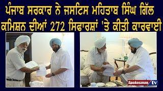 Government of Punjab ਨੇ Justice Mehtab Singh Gill ਕਮਿਸ਼ਨ ਦੀਆਂ 272 ਸਿਫਾਰਸ਼ਾਂ 'ਤੇ ਕੀਤੀ ਕਾਰਵਾਈ