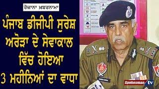Punjab DGP Suresh Arora ਦੇ ਸੇਵਾਕਾਲ ਵਿੱਚ ਹੋਇਆ 3 ਮਹੀਨਿਆਂ ਦਾ ਵਾਧਾ