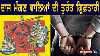 Immediate arrest in Dowry case