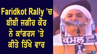 Faridkot Rally 'ਚ ਬੀਬੀ ਜਗੀਰ ਕੌਰ ਨੇ ਕਾਂਗਰਸ 'ਤੇ ਕੀਤੇ ਤਿੱਖੇ ਵਾਰ