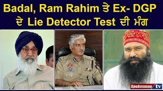 Badal, Ram Rahim ਤੇ Ex- DGP ਦੇ Lie Detector Test ਦੀ ਮੰਗ