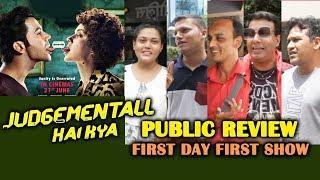 Judgementall Hai Kya PUBLIC REVIEW | First Day First Show | Kangana Ranaut | Rajkumar Rao
