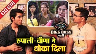 Kishori Tai's Son Bobby Reaction On Veena-Rupali Backstabbing Mom | Bigg Boss Marathi 2 Interview