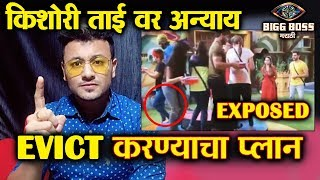 Is BIGG BOSS Planning To EVICT Kishori Shahane? | Bigg Boss Marathi 2