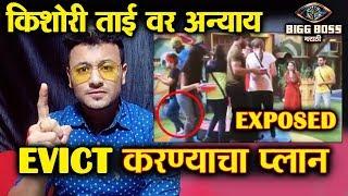 Is BIGG BOSS Planning To EVICT Kishori Shahane? | Bigg Boss Marathi 2