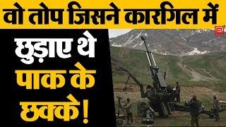 Kargil Vijay Diwas: कारगिल में कैसे Bofors ने छुड़ाए थे पाक के छक्के ?  Punjab Kesari TV