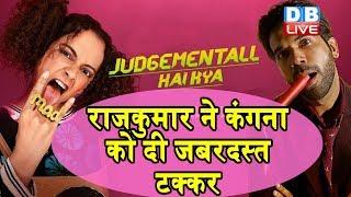 Judgemental hai kya review |Rajkumar Rao ने Kangana Ranaut को दी जबरदस्त टक्कर