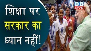 शिक्षा पर सरकार का ध्यान नहीं! Global Index में गिरी India की रैंक | #DBLIVE