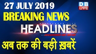 अब तक की बड़ी ख़बरें | morning Headlines | breaking news 27 July | india news | top news | #DBLIVE
