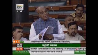 Shri Jagdambika Pal on Compulsory Voting Bill, 2019 in Lok Sabha