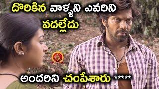 దొరికిన వాళ్ళని ఎవరిని వదల్లేదు అందరిని చంపేశారు *****  - Latest Telugu Movie Scenes