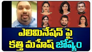 Kathi Mahesh Prediction on Bigg Boss Telugu Season 3 1st Week Elimination | Star Maa | Top Telugu TV