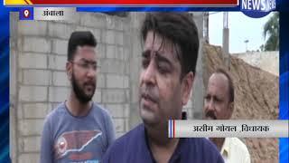 असीम गोयल ने किया विकास कार्यो का दौरा || ANV NEWS AMBALA - HARYANA