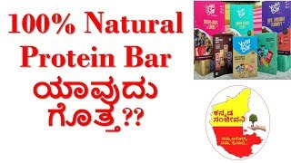 Yoga Bar - 100% Natural Yoga Protein Bar | YogaBar Muesli | Kannada Sanjeevani