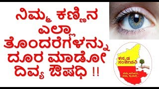 How to Cure Eye Problems at Home | How to improve Eyesight Naturally Kannada | Kannada Sanjeevani