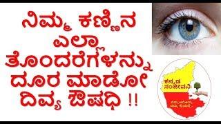 How to Cure Eye Problems at Home | How to improve Eyesight Naturally Kannada | Kannada Sanjeevani