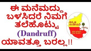 How to reduce Dandruff naturally in Kannada | Stop dandruff Permanently | Kannada Sanjeevani