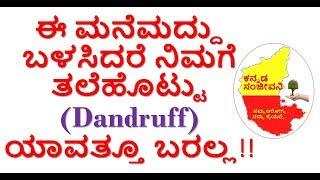 How to reduce Dandruff naturally in Kannada | Stop dandruff Permanently | Kannada Sanjeevani