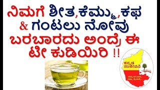 How to reduce Cold ,Cough ,Kapha & throat infection naturally in Kannada | Kannada Sanjeevani