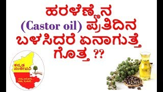 Castor Oil health benefits in Kannada | Uses of Castor Oil | Kannada Sanjeevani