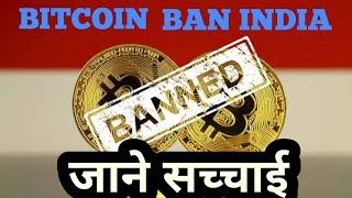 CRYPTO NEWS #278 || BITCOIN इंडिया में बंद? || $1 7 Billion Stolen, Bitmex  in Investigation video - id 3618949a7833c8 - Veblr Mobile
