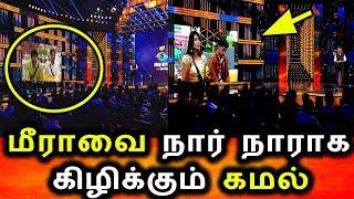 BIGG BOSS TAMIL 3|27th JUlY 2019 PROMO 1|DAY 34|BIGG  BOSS TAMIL 3 LIVE|Kamal Angry With Meera