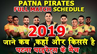 #Prokabaddi2019 #Patnapiratesteamfullschedule Know all schedule of patna pirates match 2019