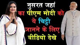 #NusratJahan #NarendraModi #Actress #MP #TMC नुसरत जहां का पीएम मोदी को ये चिट्ठी....