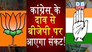 Congress के दांव से BJPपर आएगा संकट ! Shivraj Singh Chouhan का कांग्रेस पर निशाना  #DBLIVE
