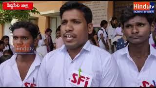 SFI ఆధ్వర్యంలో విద్య సంస్థల బంద్