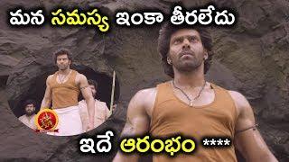 మన సమస్య ఇంకా తీరలేదు ఇదే ఆరంభం ****  - Latest Telugu Movie Scenes