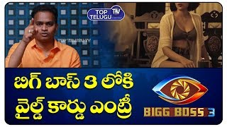 Nutan Niadu Comments Bigg Boss Telugu Season 3 Wild Card Entry | Star Maa Bigg Boss Latest Episode